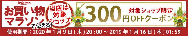 対象ショップ限定!3,000円(税込)以上のお買い物に使える300円OFFクーポン