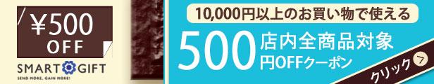 期間限定!スマートギフトで使える500円OFFクーポン