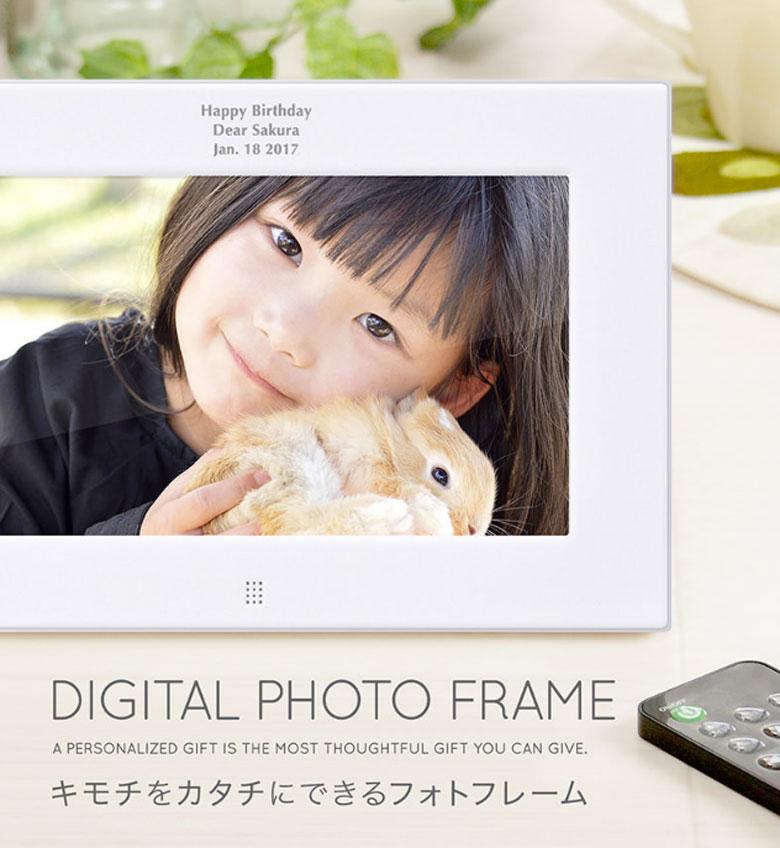 デジタルフォトフレーム