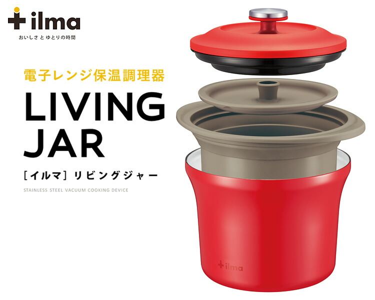 Ilma Microwave Oven Thermal Insulation
