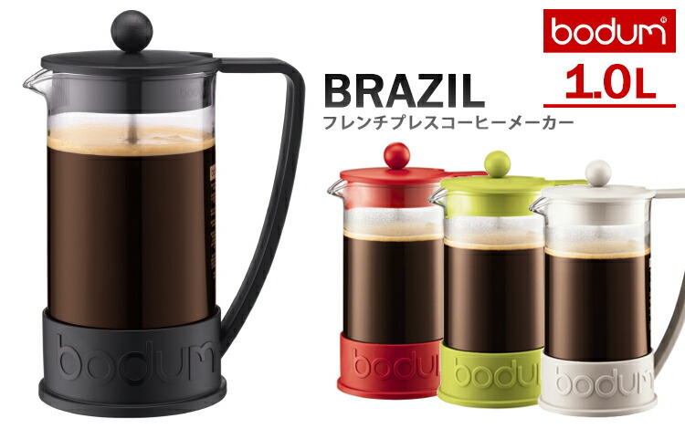 ボダム Brazil Coffee Maker 1 0l