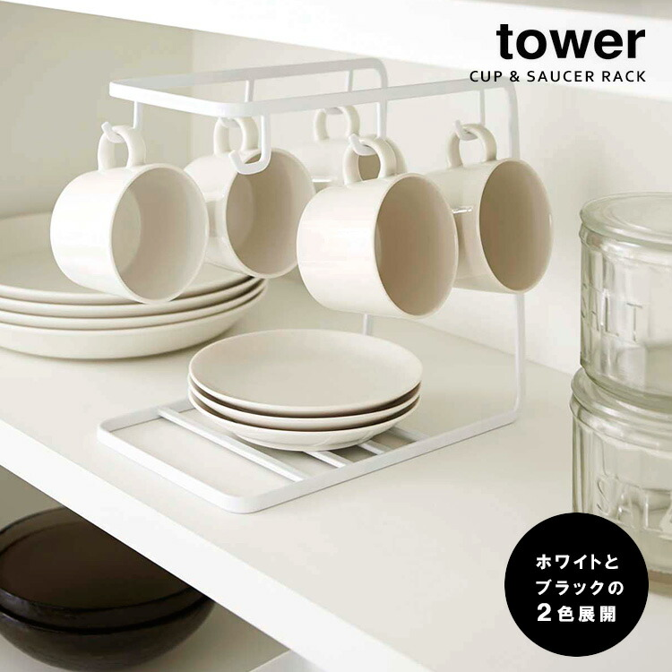 Cup u0026 Saucer rack Tower  sc 1 st  Rakuten : plate and cup rack - pezcame.com