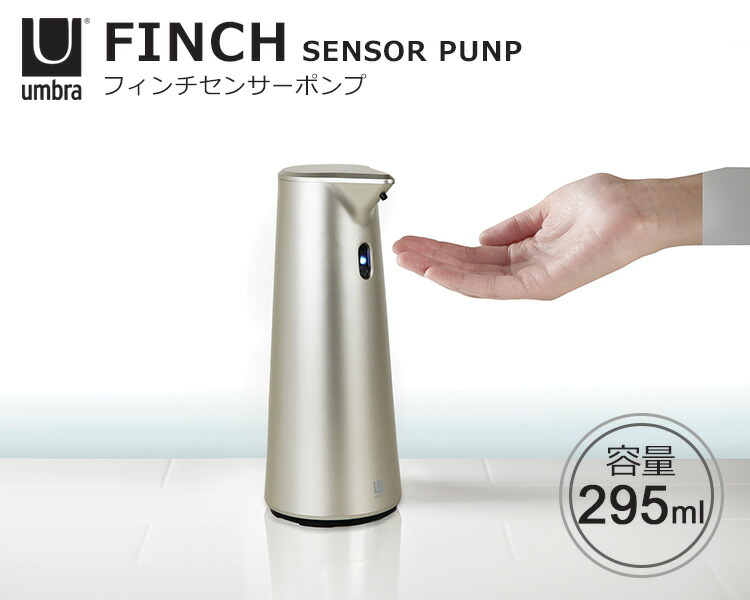 Smart kitchen rakuten global market umbra finch pump sensors finch sensor pump ambra - Umbra sensor soap pump ...