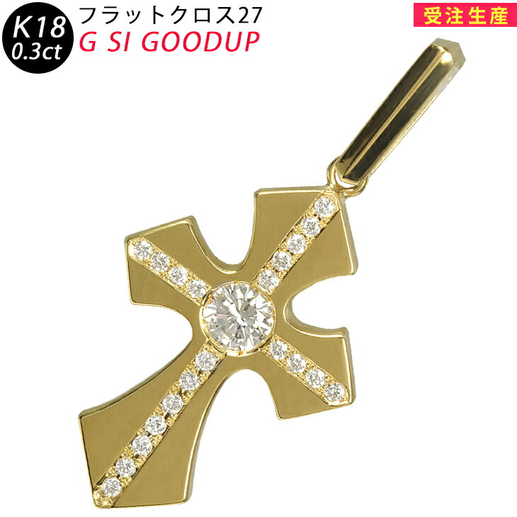 イエローゴールドメレダイヤクロス