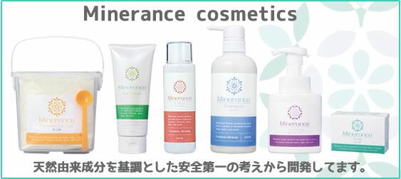 ミネランス化粧品〜地球にやさしい〜