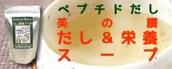 だし栄養スープ