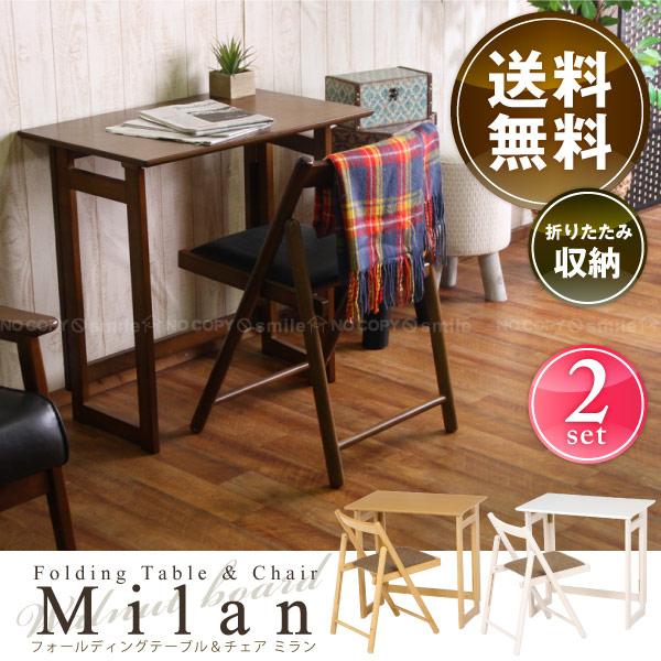 フォールディング テーブル&チェアー ミラン