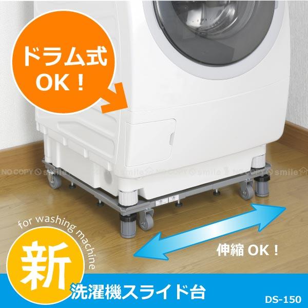 洗濯 機 置き 台