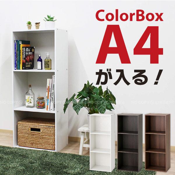 A4ファイルラック3段