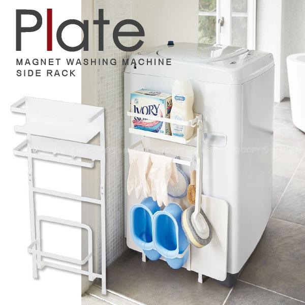 洗濯機横マグネット収納ラック Plate