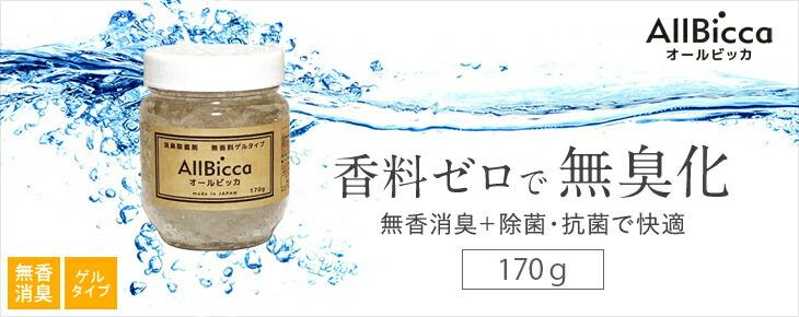 オールビッカ 無香消臭除菌剤 170g
