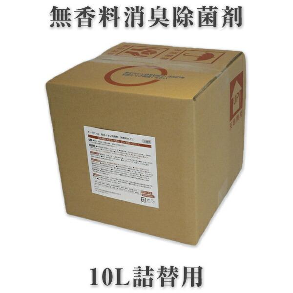 オールビッカ 無香料 消臭除菌剤 10L詰替用