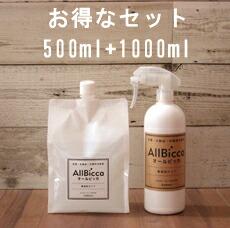 オールビッカ 無香料 消臭除菌スプレー 500ml+1000mlセット