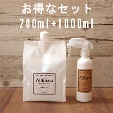 オールビッカ 無香料 消臭除菌スプレー 200ml+1000mlセット