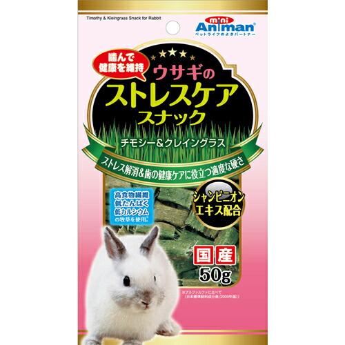 【訳あり】ペットフード ドギーマン 賞味期限:2018年11月以降ミニアニマン ウサギのストレスケアスナック 50g (小動物、うさぎ、ウサギ)
