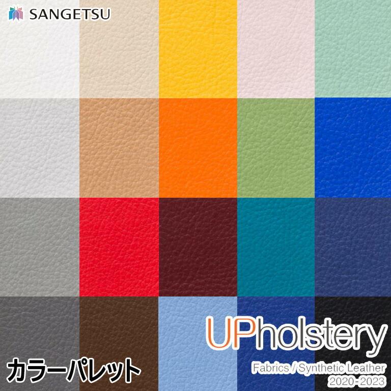カラーパレット UP1112〜UP1131 有効巾:122cm 自動車用難燃 イージークリーン 耐次亜塩素酸 抗菌
