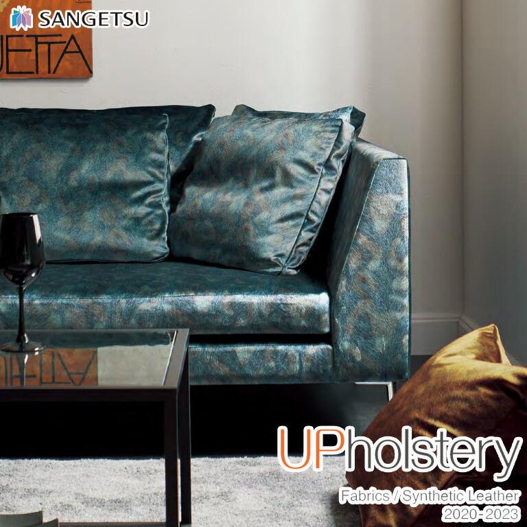 マラスキーノ UP118〜UP120 有効巾:140cm