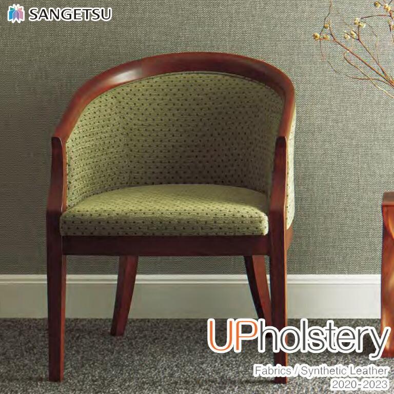 ステップスクエア UP328〜UP331 有効巾:134.4cm