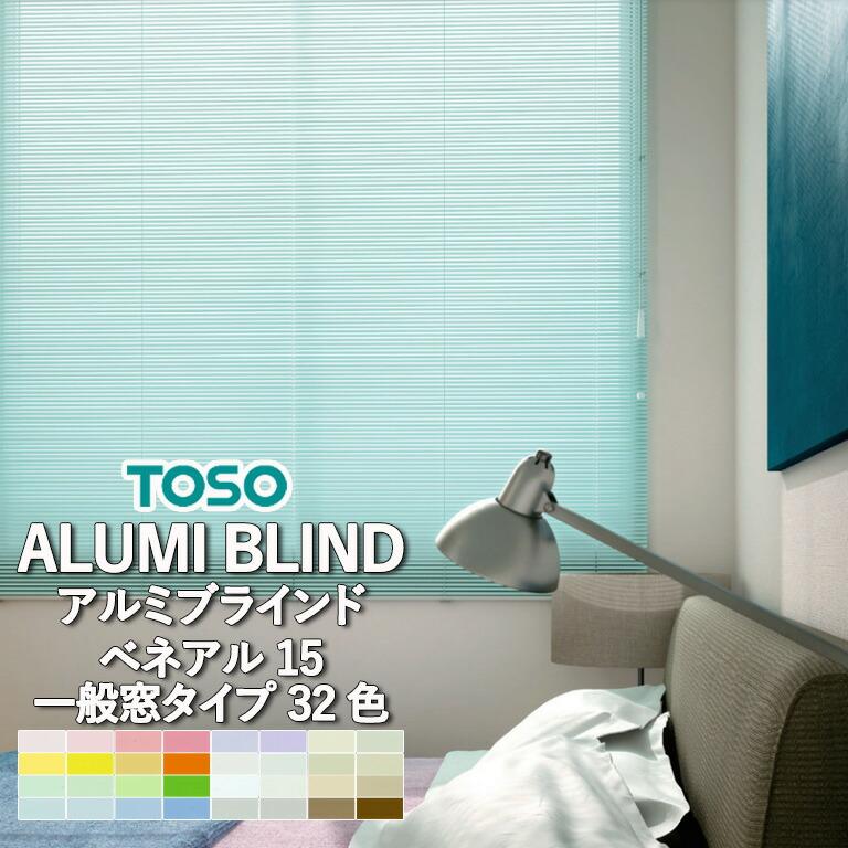 アルミブラインド TOSO トーソー 送料無料 自動見積 【3年保証】 ベネアル15 全32色 スラット幅15mm 一般窓タイプ 採光 遮蔽 ワンポール式 ベーシック