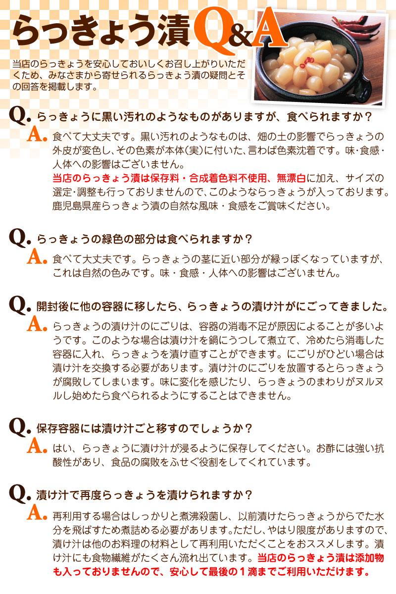 【らっきょう漬Q&A】安心しておいしくお召し上がりいただけるよう、皆様から寄せられるご質問とそのご回答を掲載いたしております。