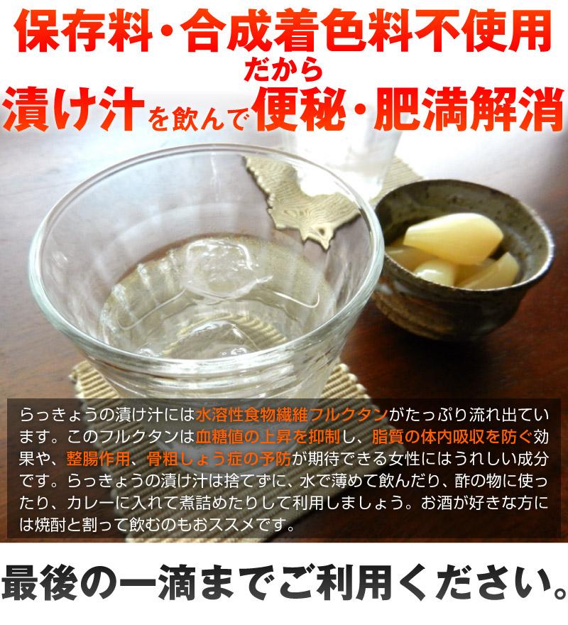 らっきょうの漬け汁に食物繊維がたっぷり 整腸作用 便秘解消 肥満解消 ダイエット