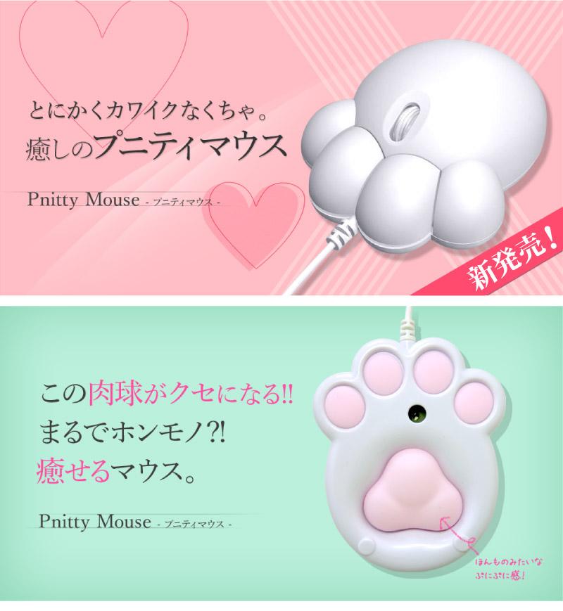 [Pnitty Mouse] 癒しのプニティーマウス【肉球】【ねこきゅう】【肉球 マウス】【猫マウス】とにかく可愛いマウス!プニプニ仕事中もず〜っと触っていたい!ギフト・贈り物・プレゼントにも最適!