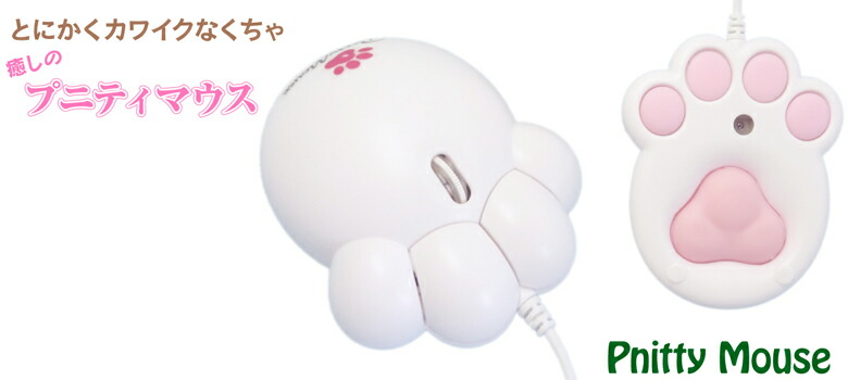 【肉球マウス】プニティマウス -Pnitty Mouse-
