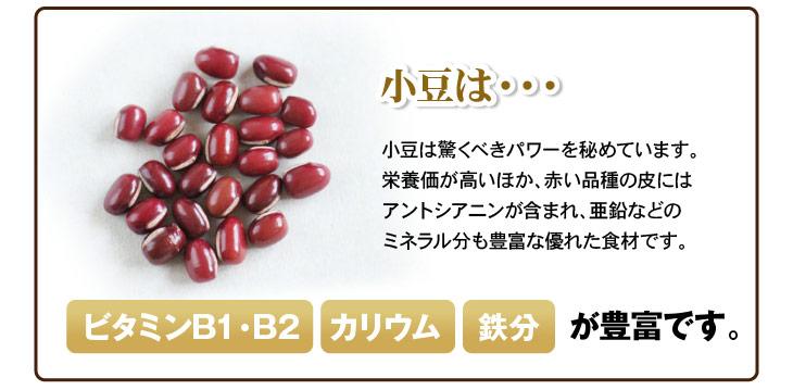 小豆は驚くべきパワーを秘めています。 栄養価が高いほか、赤い品種の皮には アントシアニンが含まれ、亜鉛などの ミネラル分も豊富な優れた食材です。