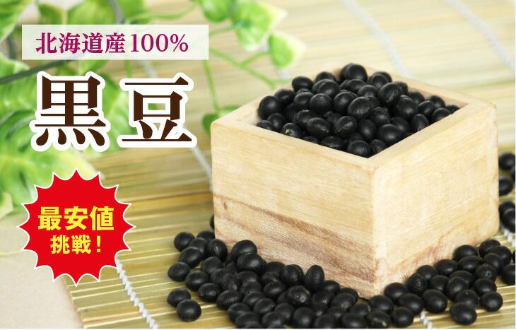 黒豆 北海道産100% 最安値 挑戦!