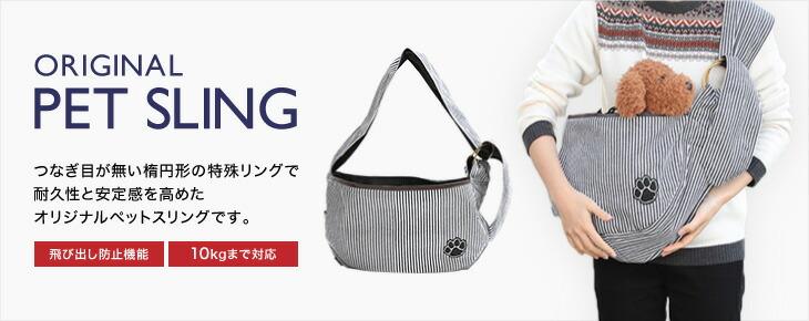 【送料無料】オリジナルペットスリング 抱っこ紐(小型犬用)
