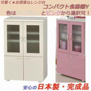 食器棚 ピンク