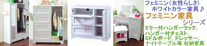 フェミニン家具