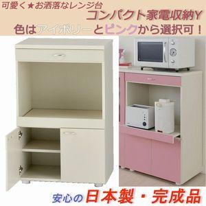 家電収納 ピンク
