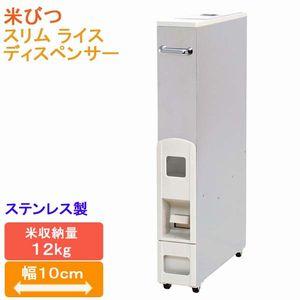米びつ RE-250-A