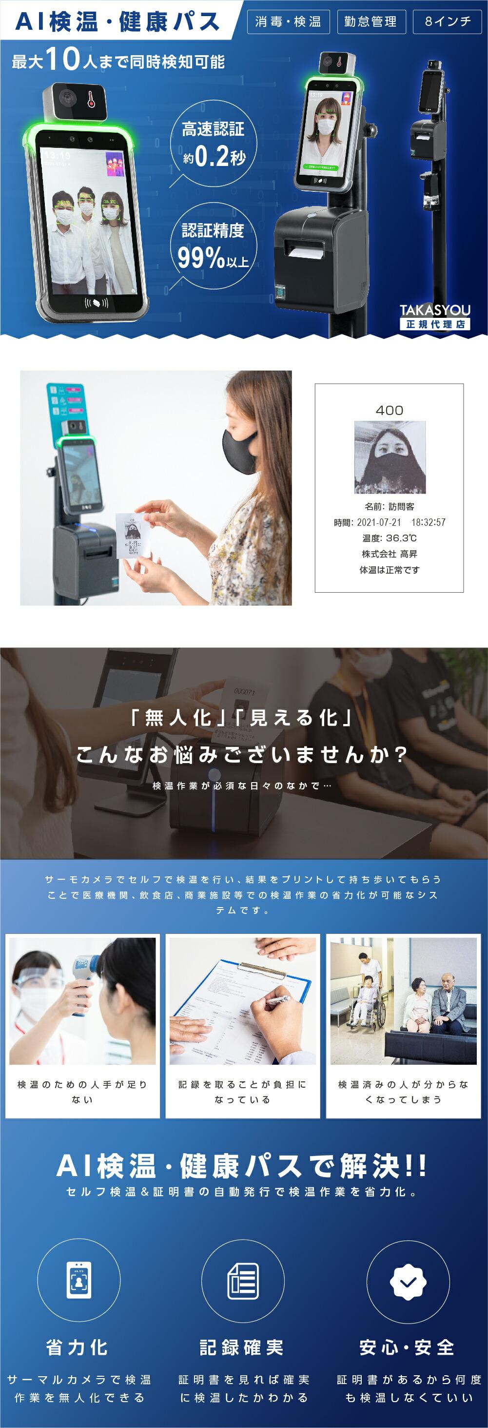 AI顔認証温度検知カメラ