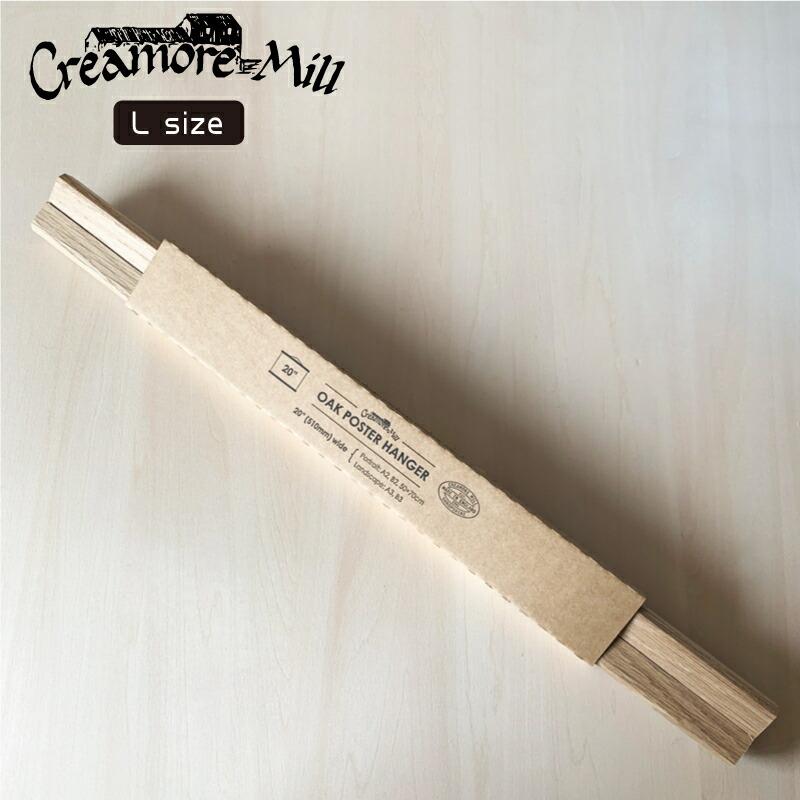 クレモアミル 木製マグネット式ポスターハンガーの写真