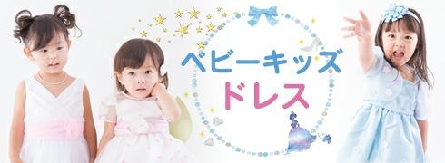 子供用ドレス フォーマル プリンセス お姫様