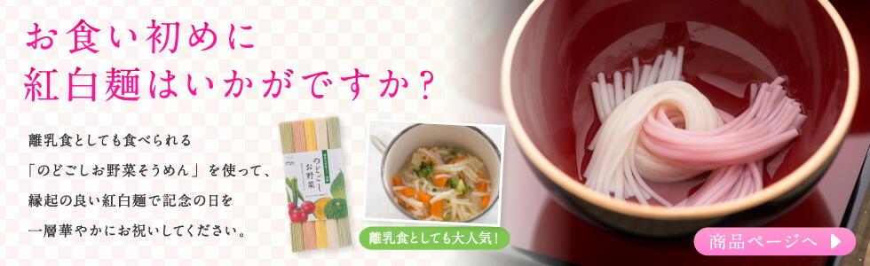 紅白麺 うどん