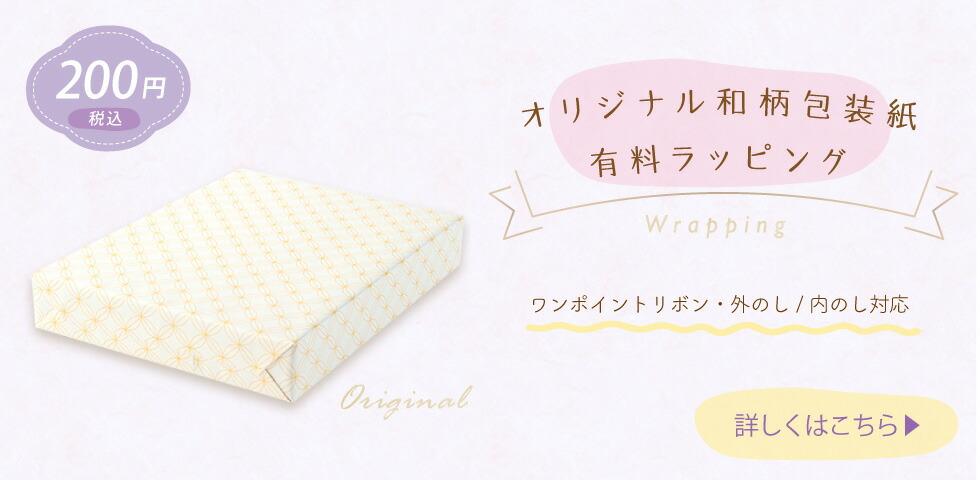 桐箱 ラッピング ギフト 包装 熨斗 のし お祝い 贈り物 プレゼント