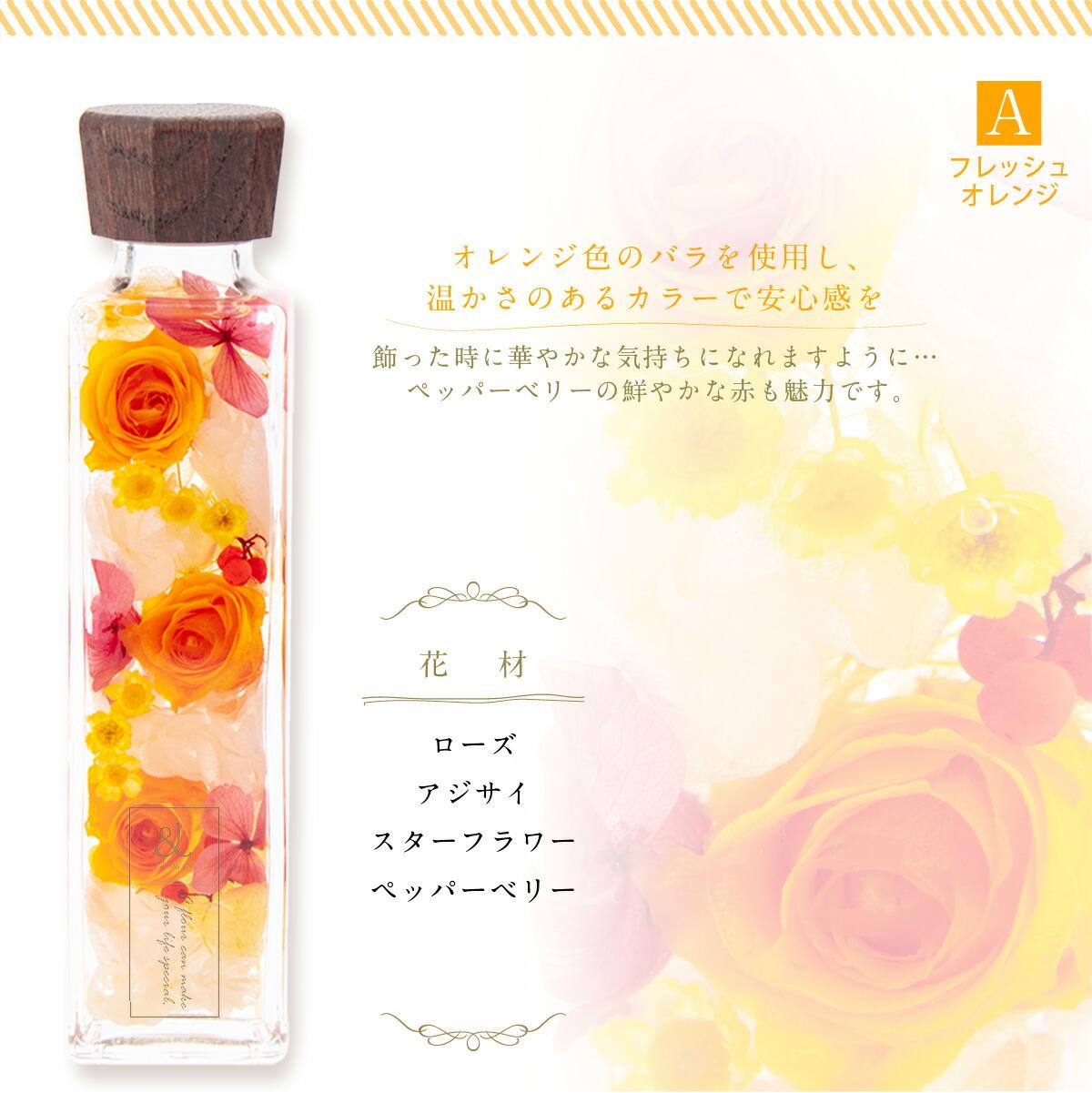 オレンジ色のバラを使用し、温かさのあるカラーで安心感を。飾った時に華やかな気持ちいなれますように。ペッパーベリーの鮮やかな赤も魅力です。花材はローズ(バラ)・あじさい・スターフラワー・ペッパーベリー
