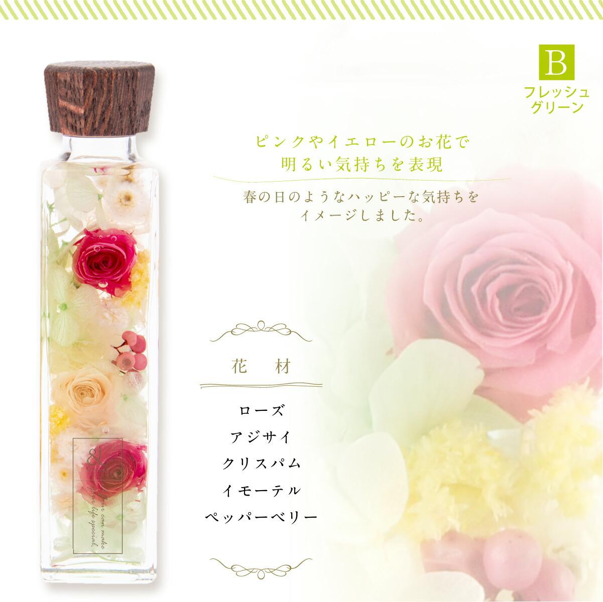 ピンクやイエローのお花で明るい気持ちを表現。春の日のようなハッピーな気持ちをイメージしました。使用花材はローズ(バラ)・あじさい・クリスパム・イモーテル・ペッパーベリー。