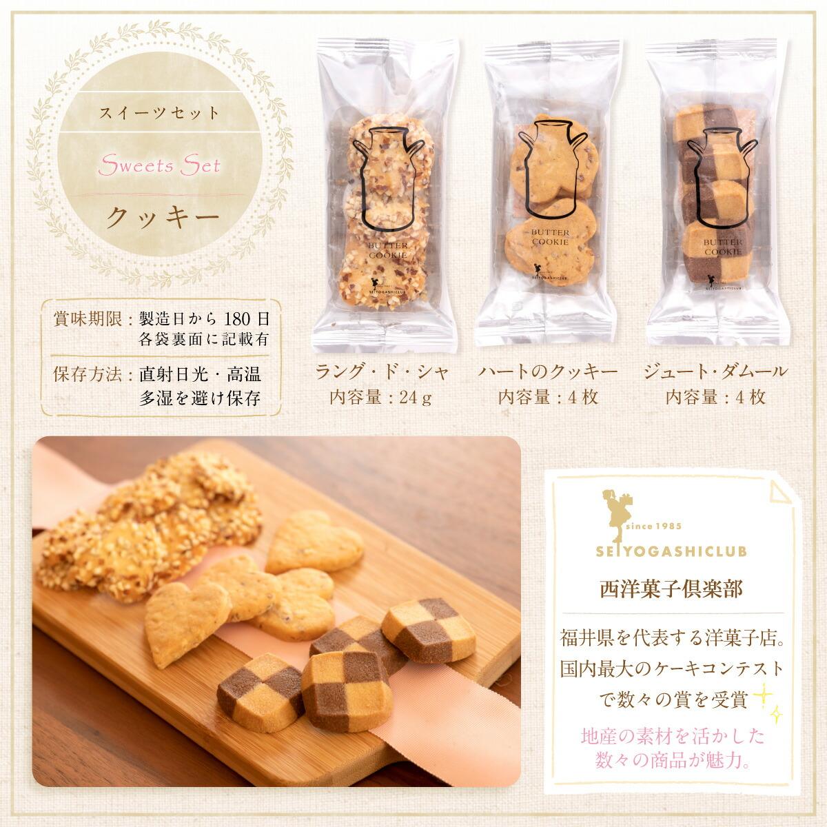 スイーツセットのクッキー。ラング・ド・シャ、ハートのクッキー、ジュート・ダムールは西洋菓子倶楽部のクッキーです。