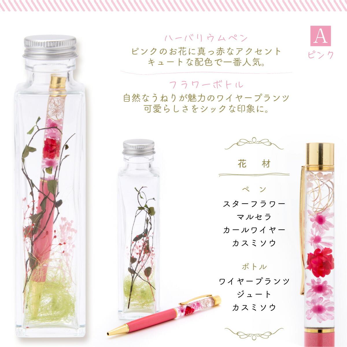 ハーバリウムペンはピンクのお花に真っ赤なアクセント。キュートな配色で一番人気。フラワーボトルは自然なうねりが魅力のワイヤープランツ。可愛らしさをシックな印象に。使用花材は、スターフラワー、マルセラ、カールワイヤー、かすみ草、ワイヤープランツ、ジュート