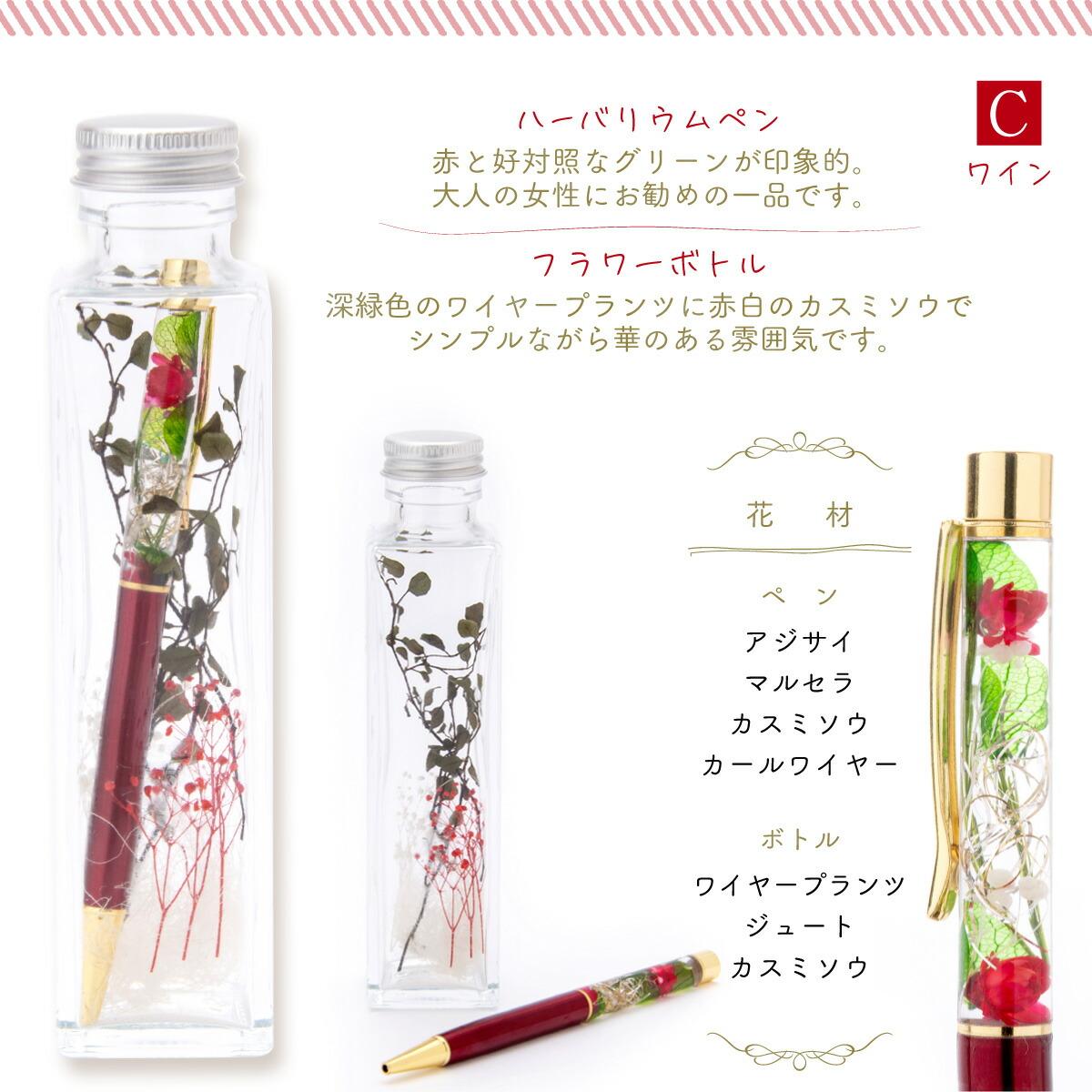 ハーバリウムペンは赤と好対照なグリーンが印象的。大人の女性におすすめの一品です。フラワーボトルは新緑色のワイヤープランツに赤白のかすみ草でシンプルながら、華のある雰囲気です。。使用花材は、あじさい、マルセラ、カールワイヤー、かすみ草、ワイヤープランツ、ジュート