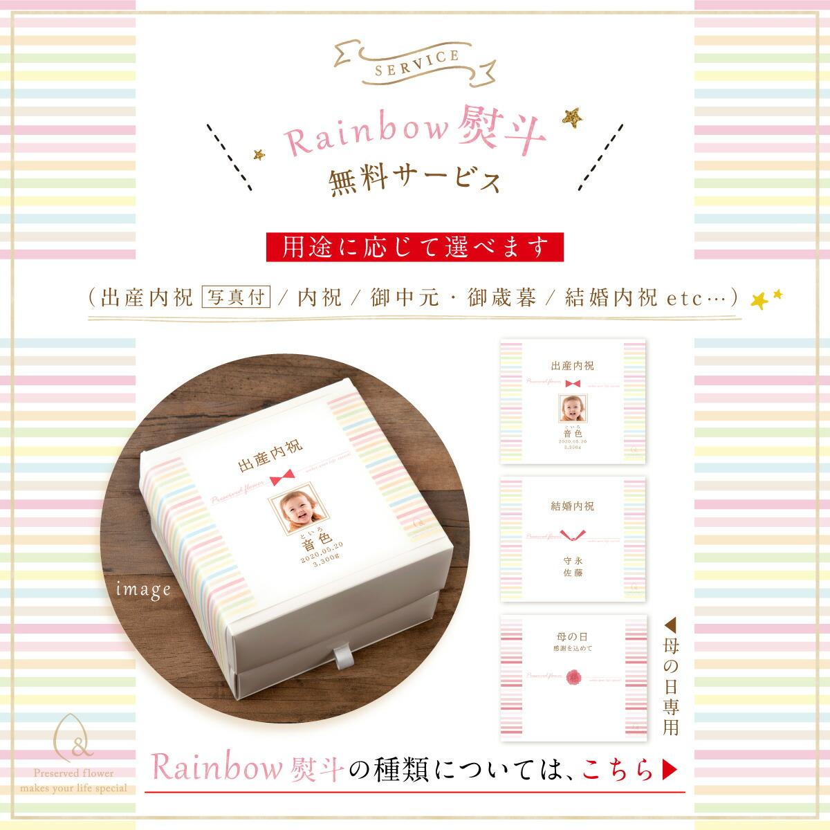ガーデンシリーズ限定 おしゃれな無料熨斗(のし)サービス