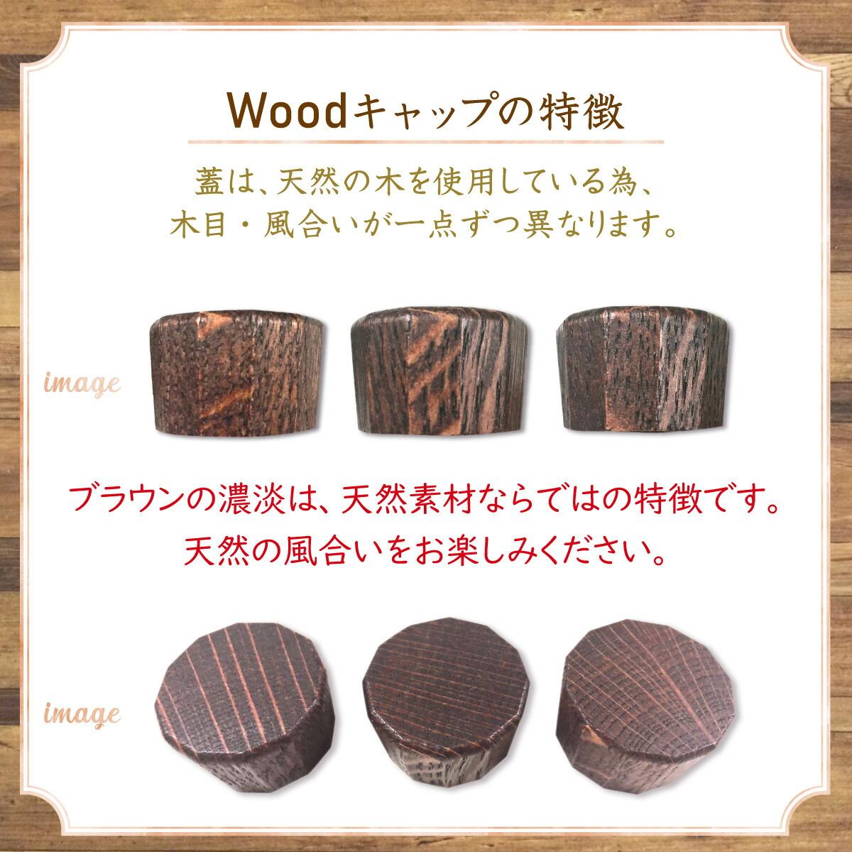 ウッドキャップ(木製)の特徴。蓋は天然の木を使用しているため、木目や風合いが一点ずつ異なります。ブラウンの濃淡は天然素材ならではの特徴です。天然の風合いをお楽しみください。