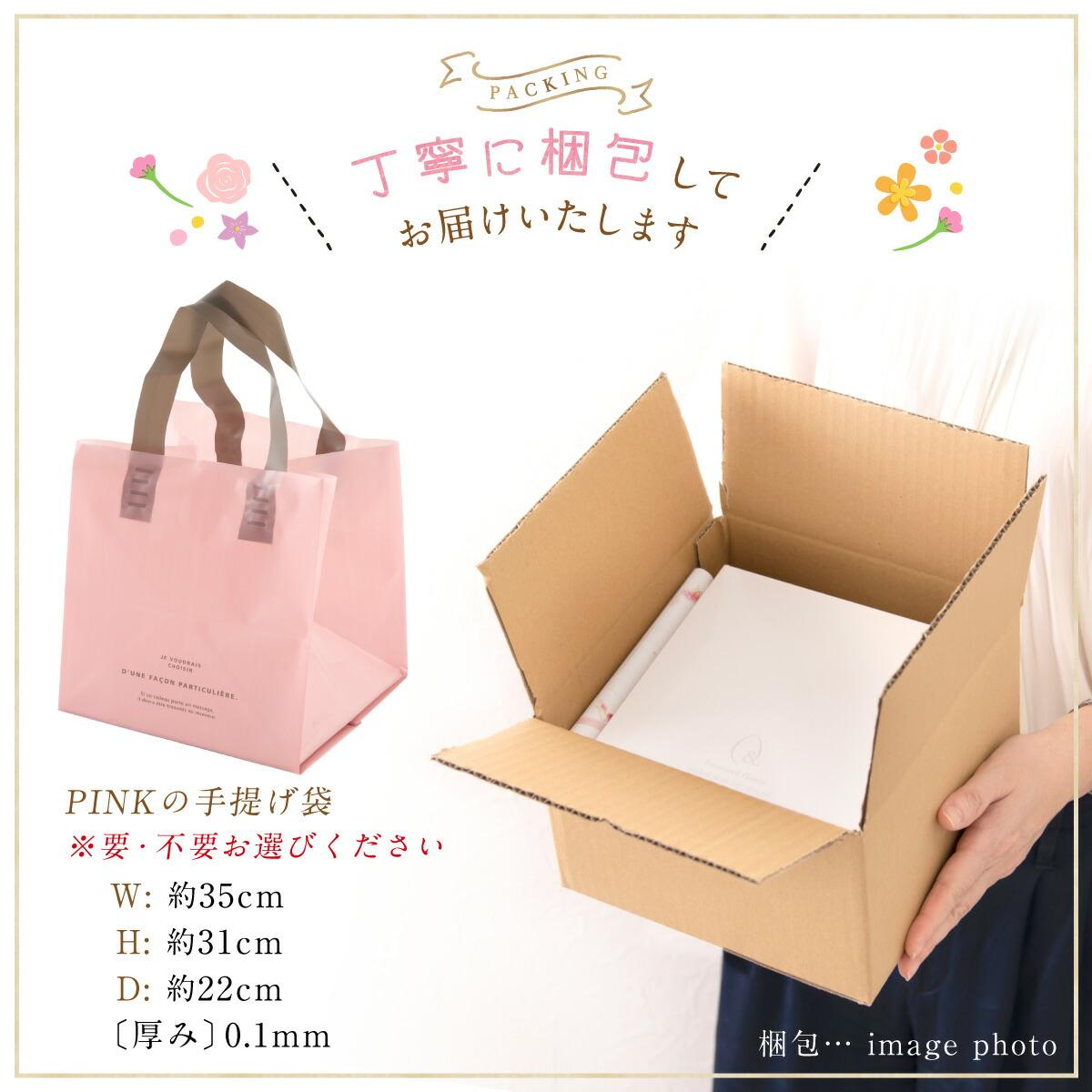 丁寧に梱包してお届けいたします。プレゼントに最適な手提げ袋を無料でおつけいたします