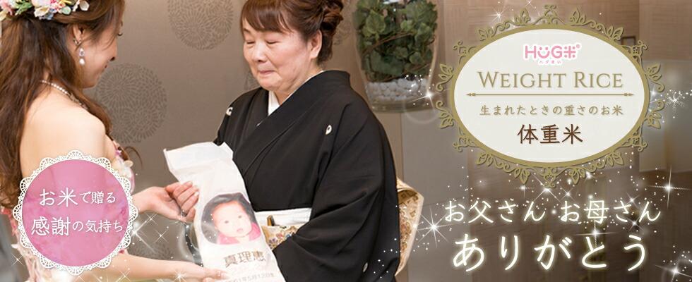 お父さんお母さんありがとう 生まれた時の重さで作る体重米。