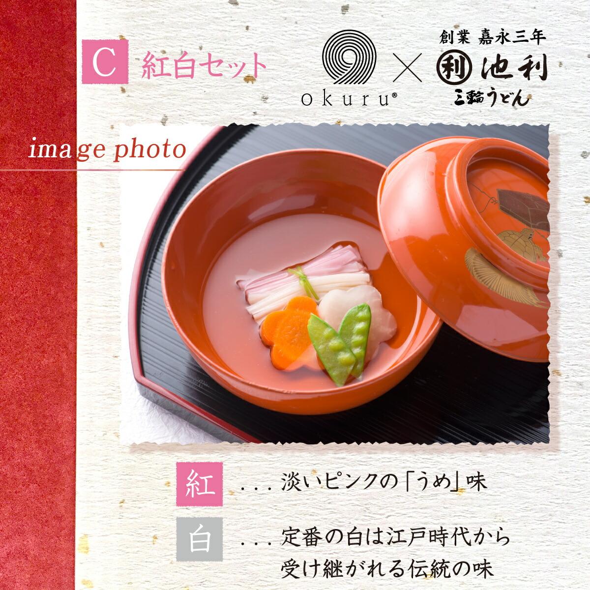 紅白セットの調理例、紅:淡いピンクの梅味。白:定番の白色