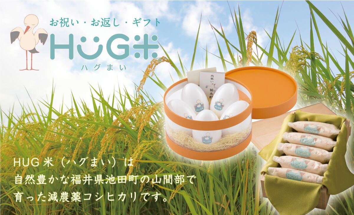 HUG米(ハグまい)は無農薬、化学肥料不使用の福井県産コシヒカリです